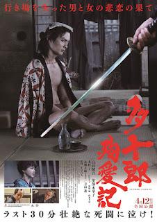Download Love's Twisting Path (Japan Movie)