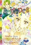 ขายการ์ตูนออนไลน์ การ์ตูน Romance เล่ม 18