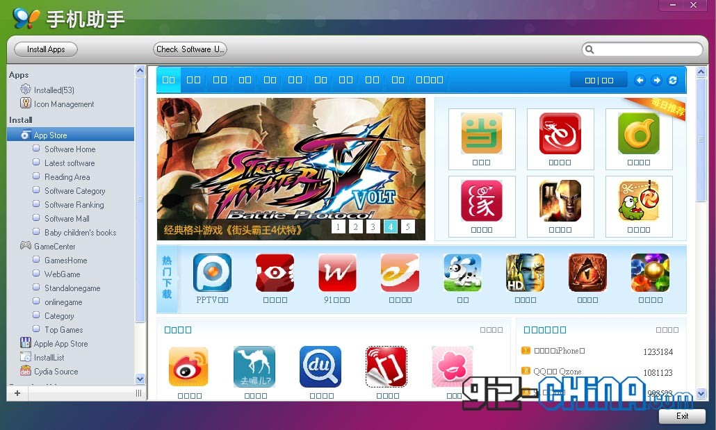 91 Pc Suite For Iphone 2013 Download Free Software And