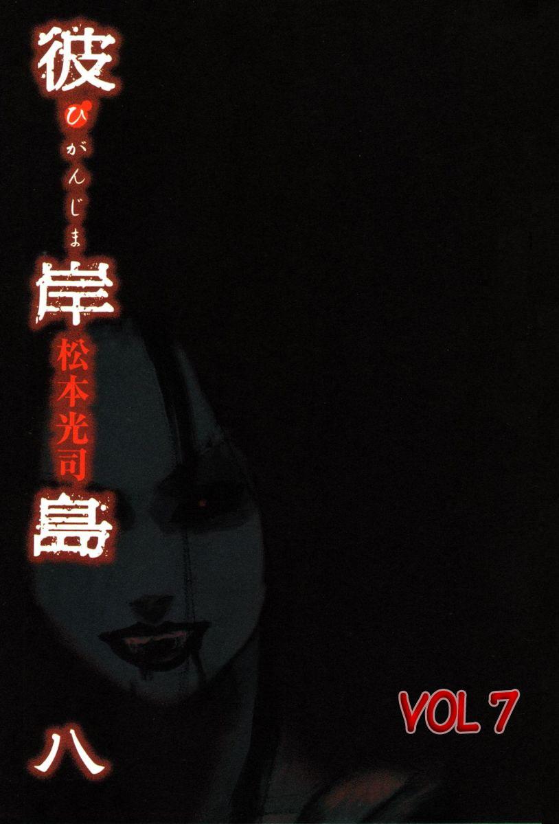 Higanjima chapter 62 trang 1