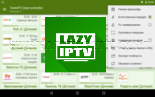 How to Install Lazy IPTV on Android