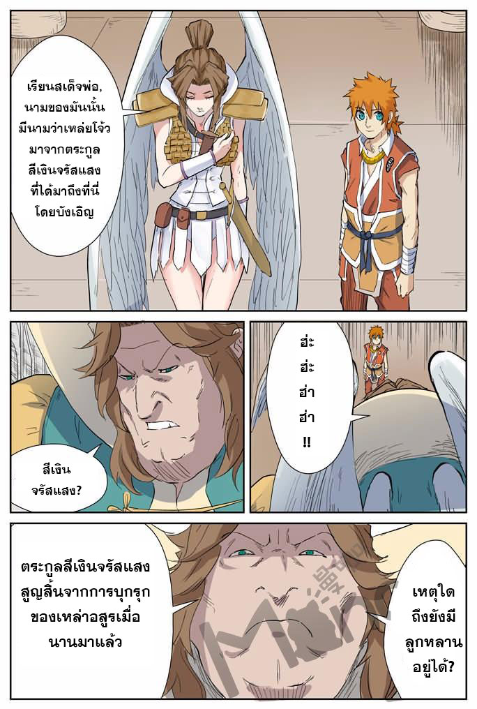 Tales of Demons and Gods ตอนที่ 153.5 หน้า 2