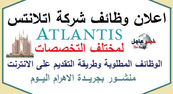"""اعلان وظائف """" شركة اتلانتس """" للجنسين ولمختلف التخصصات - التقديم على الانترنت"""