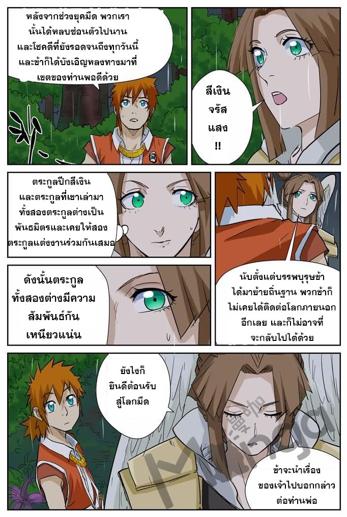 Tales of Demons and Gods ตอนที่ 152.5 หน้า 7