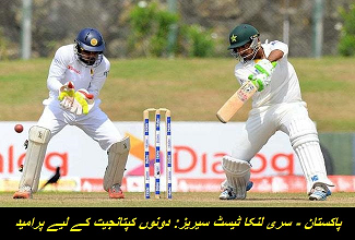 Pakistan-Sri Lanka Test series 2017: Both captains express high hopes in press conference  |Technologypk