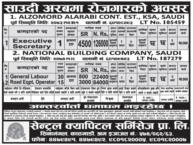 Jobs in Saudi Arabia for Nepali, Salary Rs 1,26,000