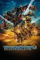 Трансформеры месть падших фильм 2009