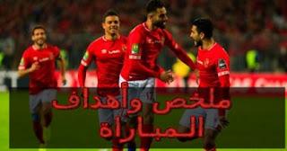 اهداف مباراة الاهلي وانبي بالدوري المصري