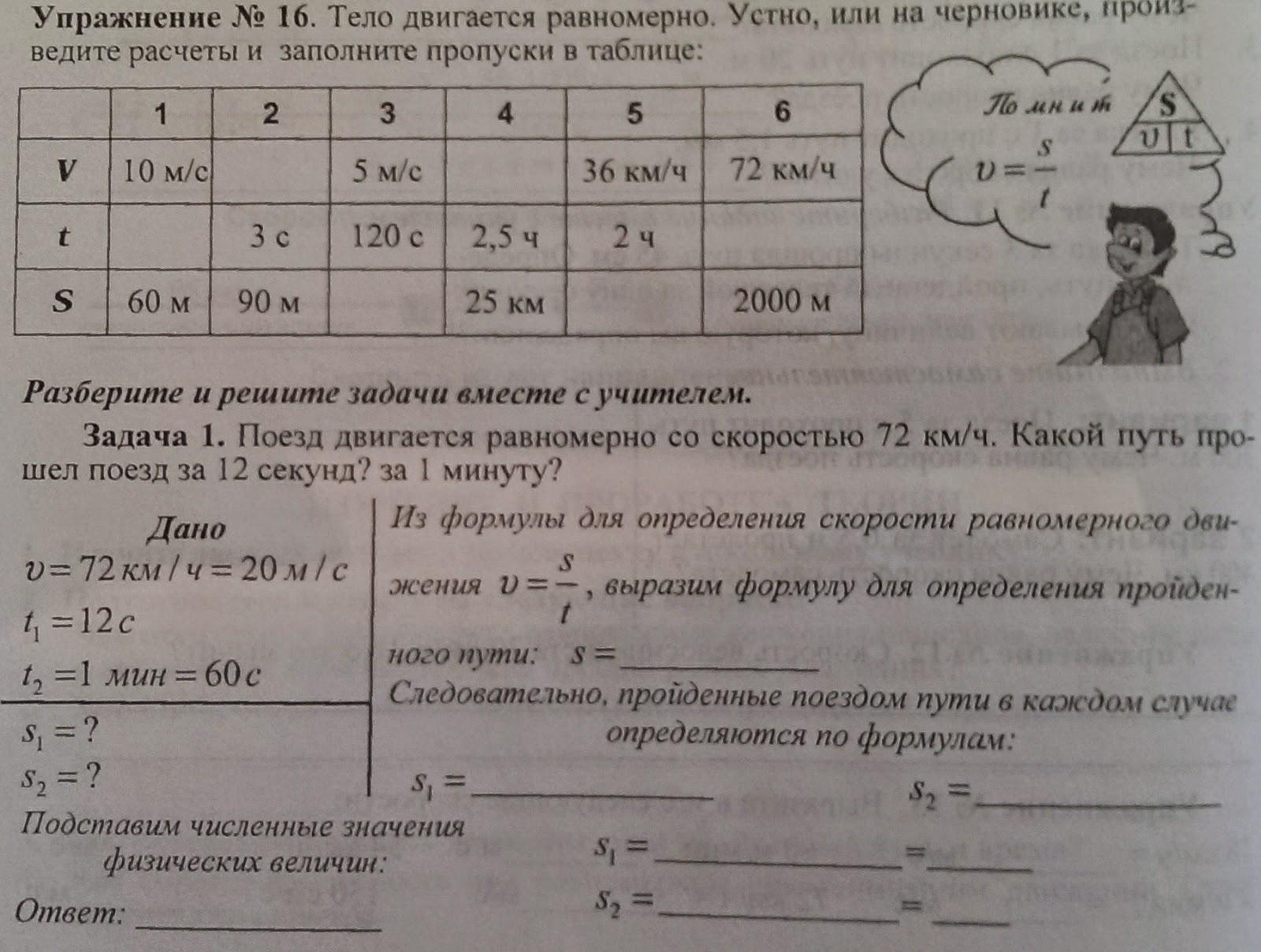 решебник по физике 8 класс ф.я божинова о.о. кирюхина