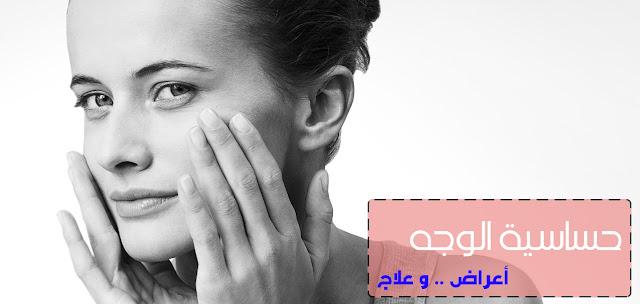 حساسية الوجه طرق العلاج و اسباب وعلاج الحساسية بطرق طبيعية