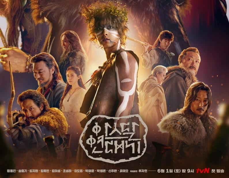 Drama Korea Arthdal Chronicles Episode 1-18(END) Subtitle Indonesia