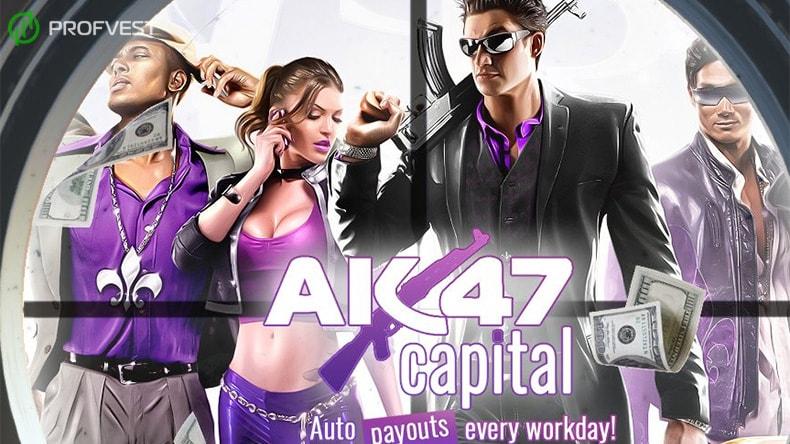AK47 Capital обзор и отзывы HYIP-проекта