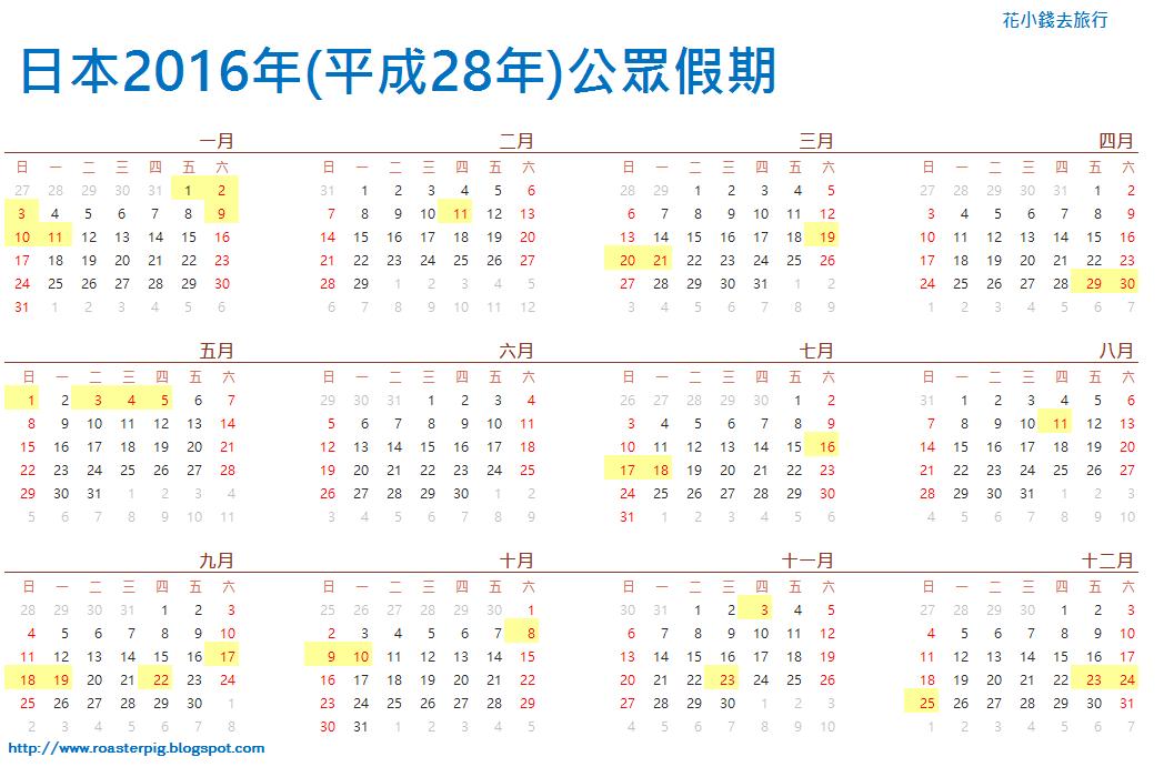 2016年日本公眾假期日曆表(附黃金週)