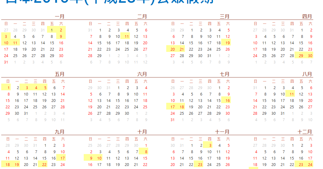 2016年日本公眾假期日曆表(附黃金週) - 花小錢去旅行