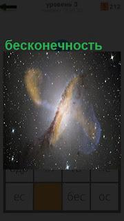 Во вселенной еле заметна нарисован знак бесконечности
