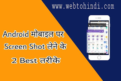 how to take screenshot any mobile phone