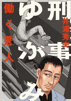 [Manga] 刑事ゆがみ 第01巻 [Keiji Yugami Vol 01] Raw Download