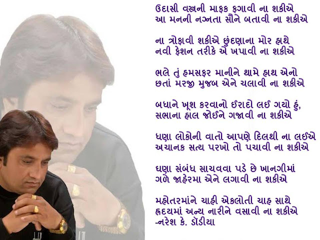Udasi Vastra Mafak Fagavi Na Sakiye Gujarati Gazal By Naresh K. Dodia