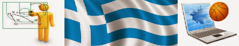 Ιστοσελίδες Ελλήνων Προπονητών Καλαθοσφαιρισης - All About