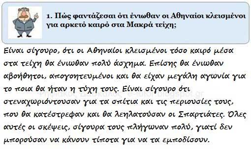 Οι κυριότερες φάσεις του πολέμου - Κλασσικά χρόνια - από το «https://e-tutor.blogspot.gr»