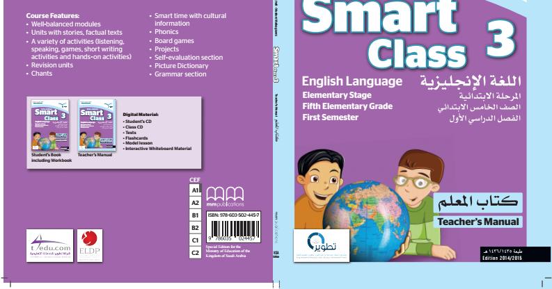تحميل كتاب smart phonics