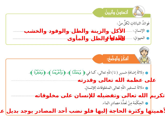 حل كتاب الدين للصف الثامن 2017