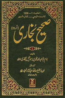 Sahih Bukhari Urdu Complete Pdf