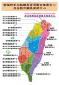 全台灣輔具資源中心在市城縣的分佈
