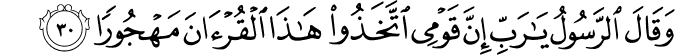 Al Furqan ayat 30