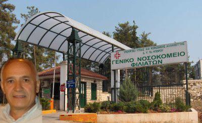 Η οδύσσεια των ηλικιωμένων δεν έχει τέλος, Χωρίς οφθαλμίατρο το Νοσοκομείο Φιλιατών - Του Πέτρου Μίντζα
