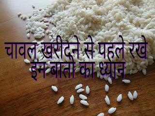 Make such a difference in pure and plastic rice