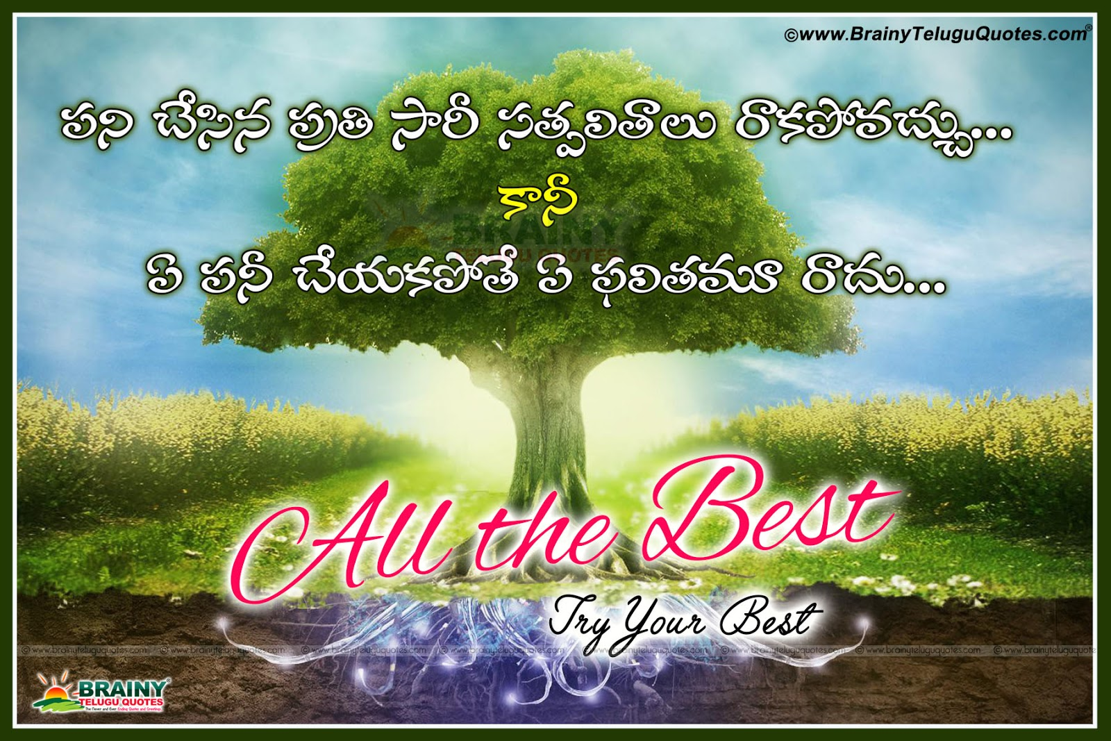 Telugu Quotations Sms Messages And Greetings Wishes For All The Best