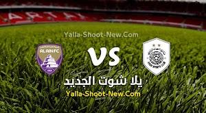 نتيجة مباراة السد القطري والعين اليوم بتاريخ 18-09-2020 في دوري أبطال آسيا