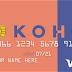 五分钟免费注册KOHO Prepaid Visa拿$60