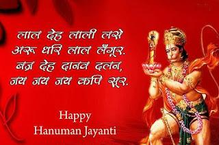 Happy-hanuman-jyanti-image