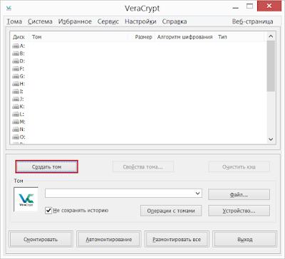 Создать том VeraCrypt