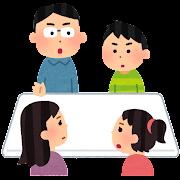 真剣な家族会議のイラスト
