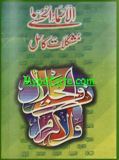 Asma Ul Husna Book Pdf