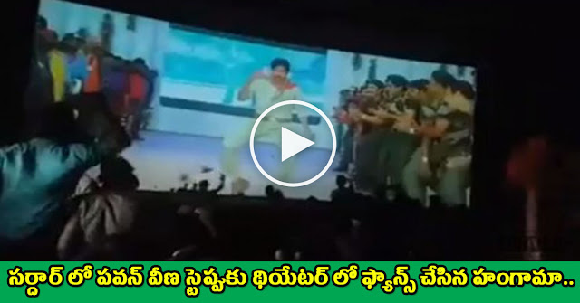 Pawan Steps for Chiru dayidayi Damma song in Sardar Gabbar Singh