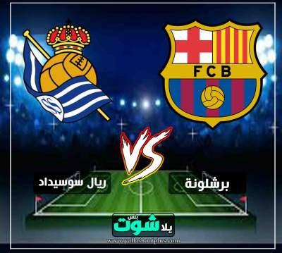 مشاهدة مباراة برشلونة وريال سوسيداد بث مباشر اليوم 20-4-2019 في الدوري الاسباني