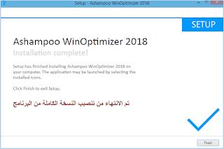 برنامج, قوى, لاستعادة, سرعة, الويندوز, وتحسين, ادائه, ورفع, كفائته, Ashampoo ,WinOptimizer, اخر, اصدار
