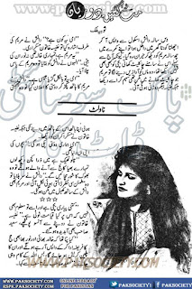 Mit gaien Doorian by Sobia Malik Online Reading