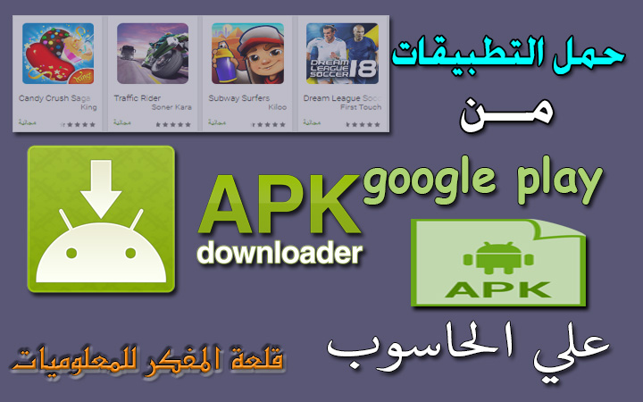 Download applications from Google Play