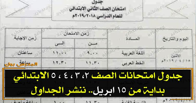 جدول امتحانات الصف الثاني والثالث والرابع والخامس ترم ثاني 2019