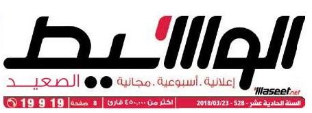 جريدة وسيط الصعيد عدد الجمعة 23 مارس 2018 م