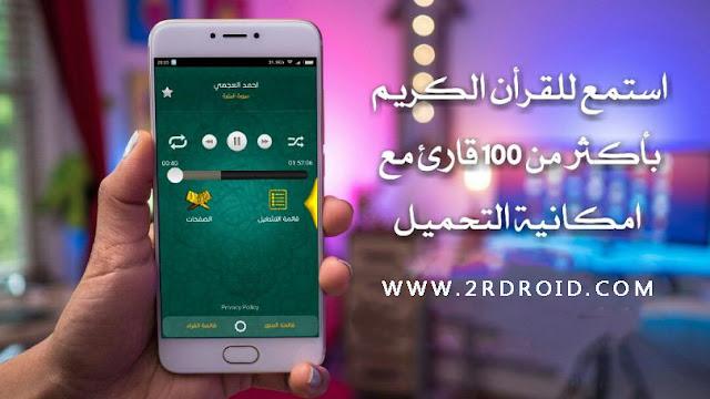 نسخه معدله من تطبيق Tv Quran للاستماع الى القرأن الكريم مع امكانية التحميل