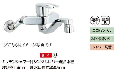 LIXIL 水栓