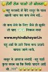फनी जोक्स इन हिंदी फॉर व्हाट्सएप्प | हँसी रोक पाओ तो बोलना