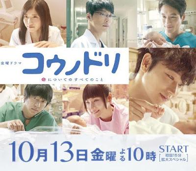 Dr. Storks Season 2 / Kounodori / コウノドリ (2017) - Serial TV Jepang