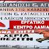 Το Εργατικό Κέντρο Λαμίας συγκρότησε Επιτροπή ενάντια στις κατασχέσεις και τους πλειστηριασμούς
